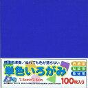 エヒメ紙工 単色おりがみ 青 AI-SEN12×10 7.5cm角 入