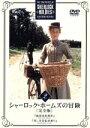 シャーロック・ホームズの冒険 完全版 Vol.2/DVD/BIBF-5362画像
