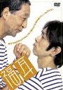 福耳 スペシャル・エディション/DVD/PBIBJ-4233画像