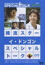 韓流スター スペシャル・トークDVD:イ・ドンゴン/DVD/BBBE-7114画像
