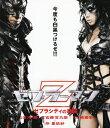 ゼブラーマン -ゼブラシティの逆襲-/Blu-ray Disc/BIXJ-0025画像