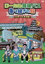 ローカル路線バス乗り継ぎの旅 松阪~松本城編/DVD/BBBE-8892