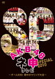 DVD AKB48 ネ申テレビ スペシャルチーム対抗!春のボウリング大会