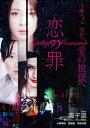恋の罪/DVD/FBBBN-1084