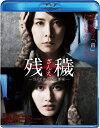 残穢【ざんえ】-住んではいけない部屋-/Blu-ray Disc/BIXJ-0220画像