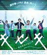キセキ -あの日のソビト- 通常版/Blu-ray Disc/BIXJ-0248