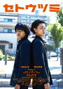 セトウツミ 豪華版/Blu-ray Disc/HPXR-104