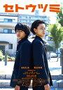 セトウツミ 豪華版/DVD/HPBR-105