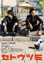 セトウツミ/DVD/HPBR-104