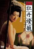 ロマンポルノ45周年記念・「ロマンポルノ・シルバープライス2000円」シリーズ! 性談 牡丹燈籠/DVD/HPBN-59