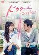ドクターズ~恋する気持ち DVD-BOX2/DVD/HPBR-161