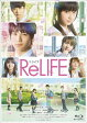 ReLIFE リライフ 豪華版Blu-ray/Blu-ray Disc/HPXR-171