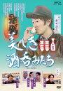 美しき酒呑みたち 十杯目/DVD/BBBE-3140画像