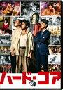 ハード・コア/DVD/ ハピネット BIBJ-3344