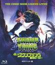 怪人スワンプシング 影のヒーロー -HDリマスター版-/Blu-ray Disc/ ハピネット BBXF-0290