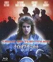 ナイト・オブ・ザ・コメット -HDリマスター版-/Blu-ray Disc/ ハピネット BBXF-0293