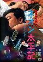 経営学入門より ネオン太平記/DVD/ ハピネット DIGS-1060