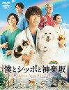 僕とシッポと神楽坂 DVD-BOX/DVD/ ハピネット HPBR-333