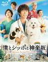 僕とシッポと神楽坂 Blu-ray-BOX/Blu-ray Disc/ ハピネット HPXR-333
