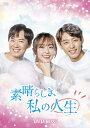 素晴らしき、私の人生 DVD-BOX2/DVD/ ハピネット HPBR-344