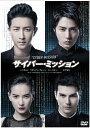 サイバー・ミッション/DVD/ ハピネット HPBR-391