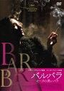 バルバラ セーヌの黒いバラ/DVD/ ハピネット HPBR-358
