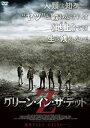 グリーン・イン・ザ・デッド/DVD/ ハピネット HPBR-393