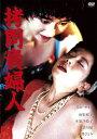 ロマンポルノ50周年記念・HDリマスター版「ゴールドプライス3000円シリーズ」DVD 拷問貴婦人/DVD/ ハピネット HPBN-290