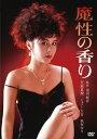 ロマンポルノ50周年記念・HDリマスター版「ゴールドプライス3000円シリーズ」DVD 魔性の香り/DVD/ ハピネット HPBN-292