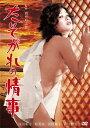 ロマンポルノ50周年記念・HDリマスター版「ゴールドプライス3000円シリーズ」DVD たそがれの情事/DVD/ ハピネット HPBN-299