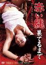 ロマンポルノ50周年記念・HDリマスター版「ゴールドプライス3000円シリーズ」DVD 赤い縄 果てるまで/DVD/ ハピネット HPBN-300