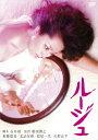 ロマンポルノ50周年記念・HDリマスター版「ゴールドプライス3000円シリーズ」DVD ルージュ/DVD/ ハピネット HPBN-302
