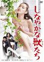 ロマンポルノ50周年記念・HDリマスター版「ゴールドプライス3000円シリーズ」DVD しなやかな獣たち/DVD/ ハピネット HPBN-307