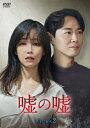 嘘の嘘 DVD-BOX2/DVD/ ハピネット HPBR-1450
