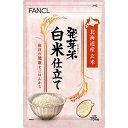 ファンケル 発芽米白米仕立て(750g)