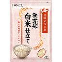 ファンケル 発芽米白米仕立て(1.5kg)