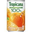 キリンビバレッジ トロピカーナ100%オレンジ160g缶