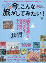 ダイヤモンドセレクト 2019年 01月号 雑誌 /ダイヤモンド社 ダイヤモンド社