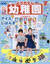 幼稚園 2019年 07月号 雑誌 /小学館 小学館