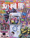 幼稚園 2018年 10月号 雑誌 /小学館画像