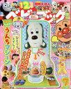 ベビーブック 2019年 07月号 雑誌 /小学館 小学館