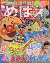 めばえ 2019年 06月号 雑誌 /小学館