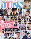 JUNON (ジュノン) 2018年 05月号 雑誌 /主婦と生活社画像