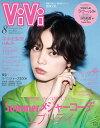 ViVi (ヴィヴィ) 2021年 08月号 雑誌 /講談社