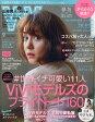 ViVi (ヴィヴィ) 2017年 09月号 雑誌 /講談社