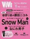 ViVi (ヴィヴィ) 2021年 11月号 雑誌 /講談社