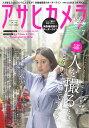 アサヒカメラ 2018年 07月号 雑誌 /朝日新聞出版画像