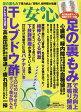 安心 2017年 08月号 雑誌 /マキノ出版