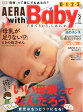 AERA with Baby (アエラ ウィズ ベビー) 2015年 02月号 雑誌 /朝日新聞出版
