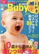 AERA with Baby (アエラ ウィズ ベビー) 2015年 08月号 雑誌 /朝日新聞出版